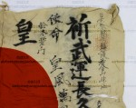 captured japanese flag upper right detail ww2
